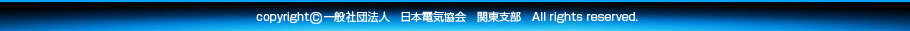 社団法人日本電気協会 関東支部